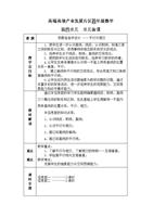 刘军四教学教务第四单备课刘军四数学数学第四年级与年级图片