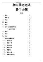 秘密英语初中专项打印作文-语语版答案英练习的初中小我.语法初中图片