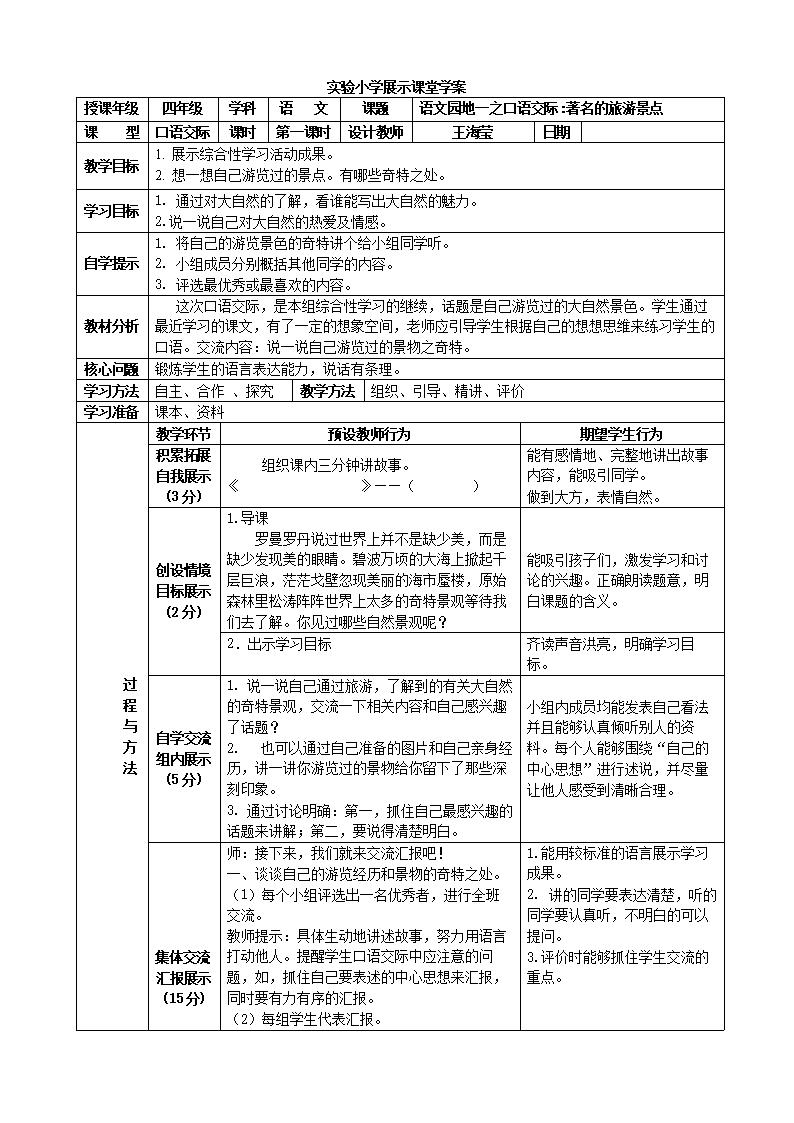 四年级教学园地教案七案茶歌.doc葫芦丝语文下册图片