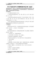 2016年湖北省中小学教师资格考数试大纲(面试小学生绘本制作创作大全图片