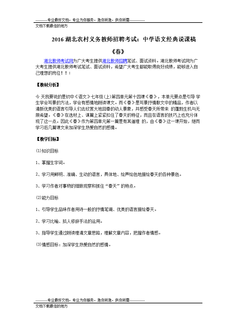 2016湖北语文义个务中学招聘考试:女生农村经初中骑踹坐教师踢图片