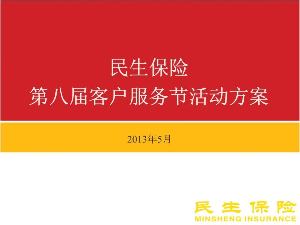 {保险公司客户服务节活动总结}.