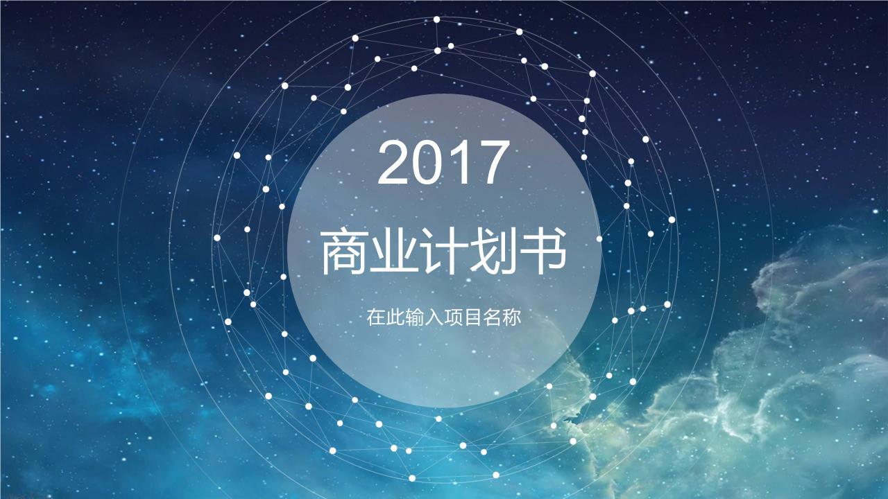 动态星空ios项目融资商业计划书ppt.pptx图片