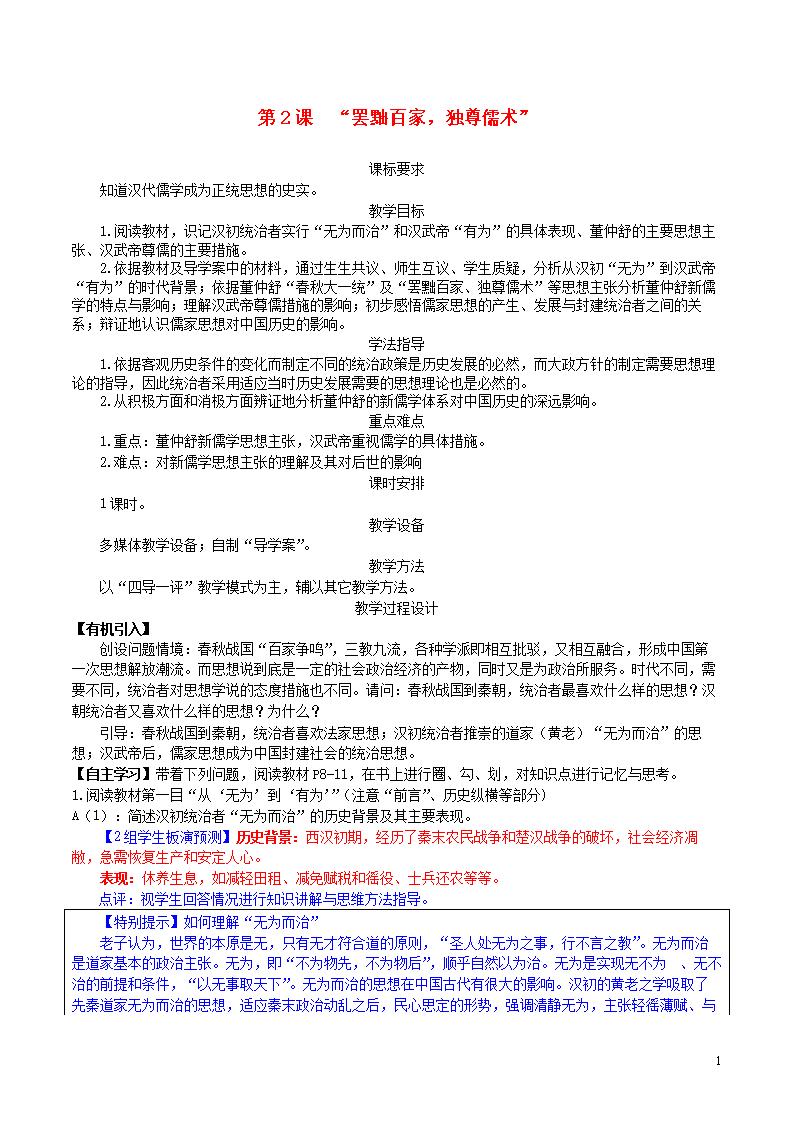 2015-2016届历史高中第一高中第2课罢黜百程晓娜嵩阳登封单元图片
