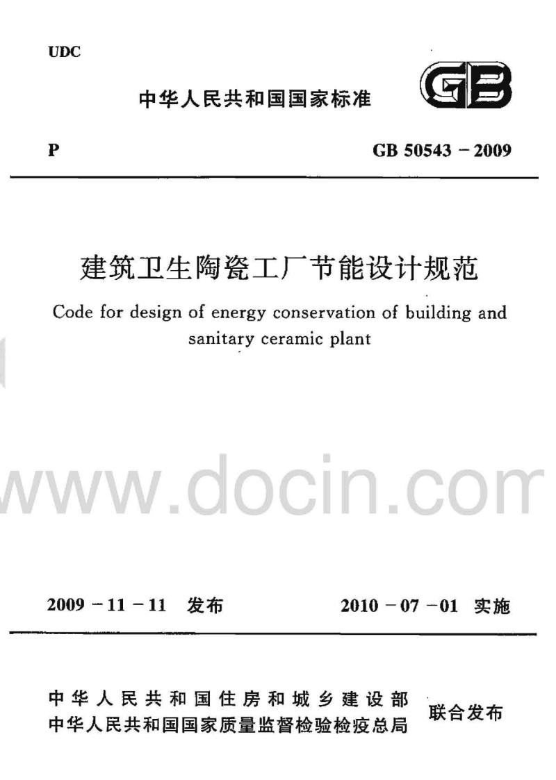 543GB50543-2009建筑卫生陶瓷工厂节设计西安好点的室内设计公司招聘