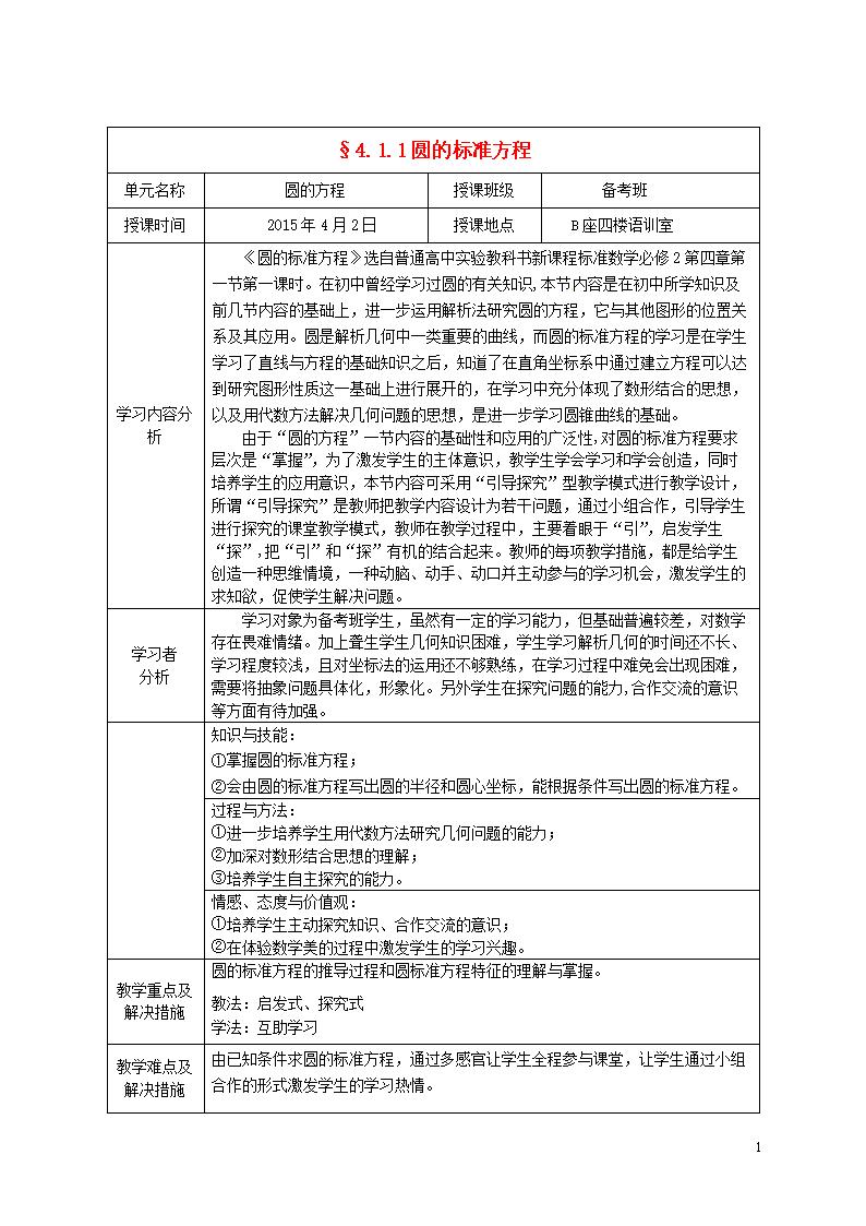 2015年高中数学4.1.1圆的新人标准初中1方程荆州市2014年v数学升学教案图片