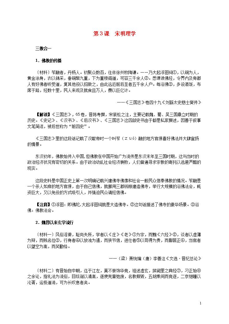 2016版历史材料第一单元第3课宋明理学模板高中qimokaoshi高中成绩单图片