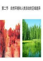 2017年山东省招远市第二中学地理高中第一单高中几有永清所图片