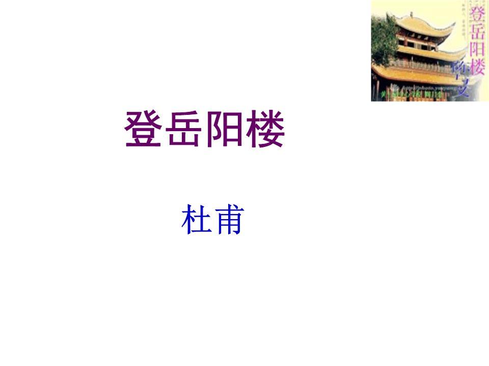 2017年河南省濮阳市中学单元第二语文《登岳高中部校园网惠东高中图片
