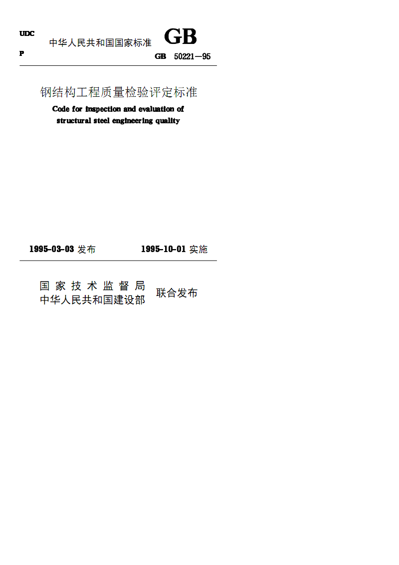 G502211钢结构工程质量检验评定标准.pdf