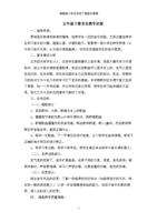 湘教版年级五下册小学教案小学全册.doc大连市音乐格致图片