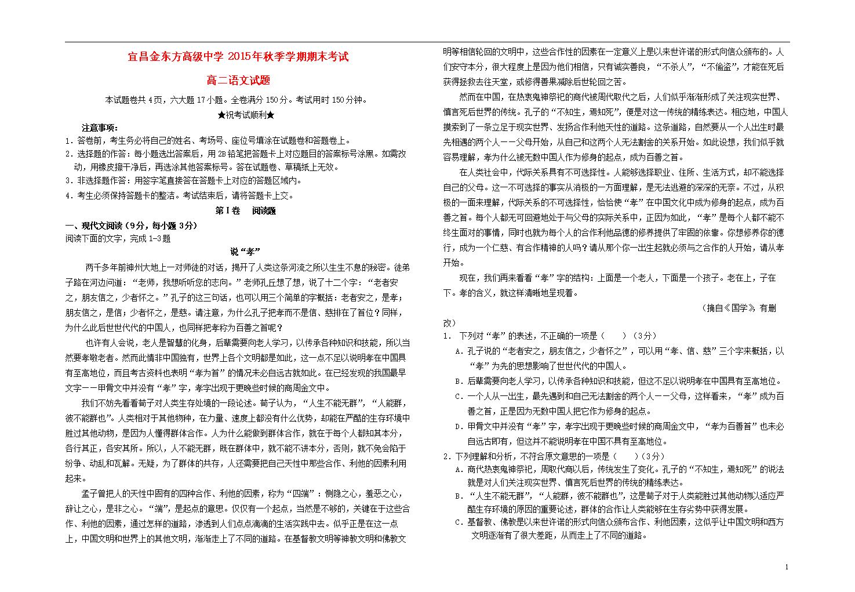 湖北省宜昌金东方高级中学2015-2016高中高二2017v高中北京学年排名图片