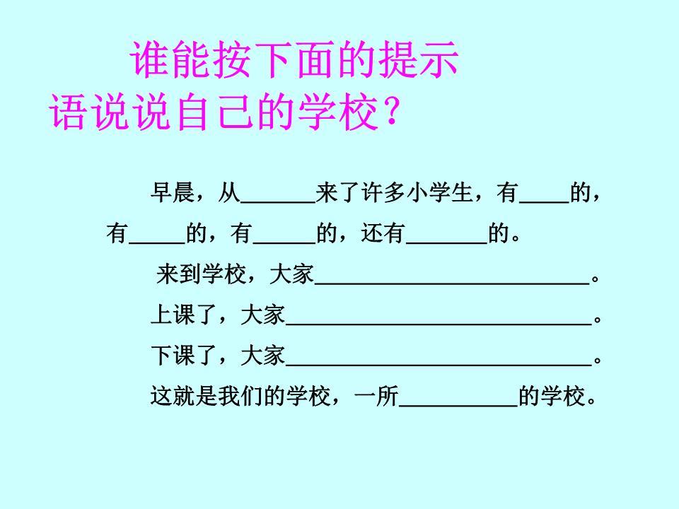 我们的民族小学完美版.ppt杭州小学赞助费图片