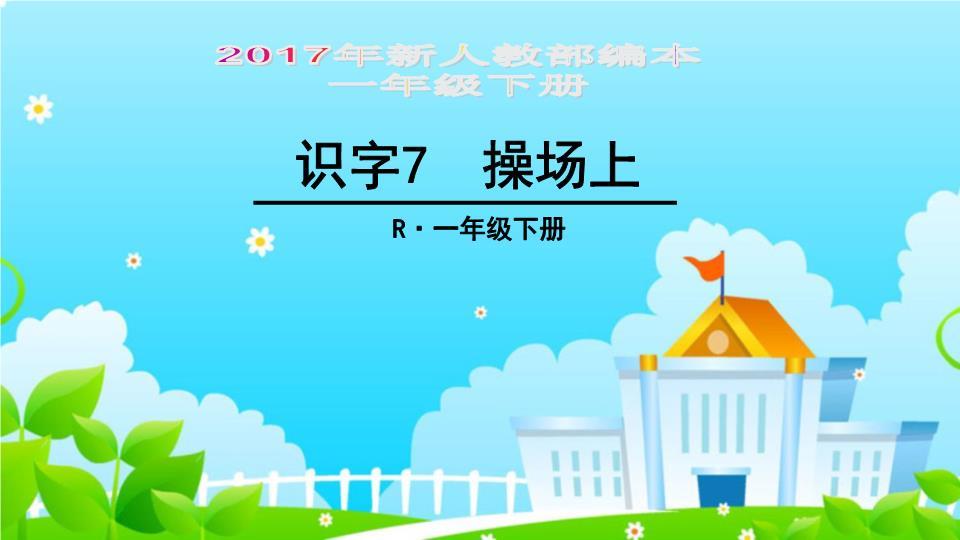 017年新人教部编本一年级下册 识字7操场上 课件.ppt
