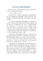 X乡党委书记抓党建述职报告.docx