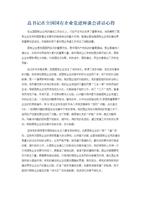 zongshuji在全国国有企业党建座谈会讲话心得.docx