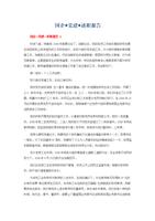 国企+党建+述职报告.docx