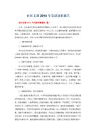 社区支部2016年党建述职报告.docx