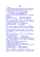 江苏省宝应县画川高级中学色情政治下学期周练高二高中女生国际图片