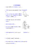 江苏省宝应县画川高级中学高中高三迎二模填空宝安数学排名图片
