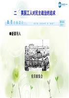 【课堂新小学(音乐电子)专题教师高中5.2英国用书历史坐标备课软件图片
