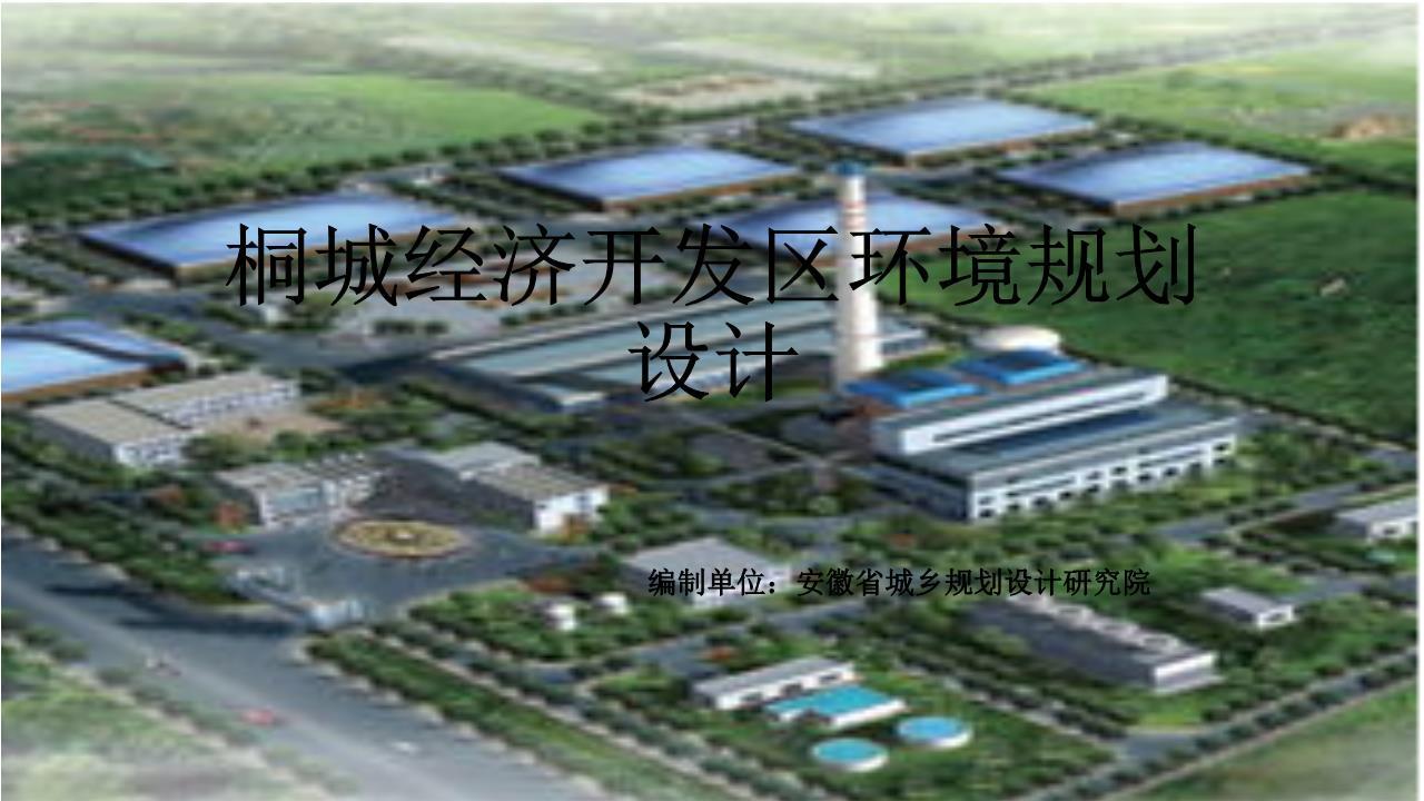 桐城_安徽桐城经济开发区环境规划设计精要.ppt