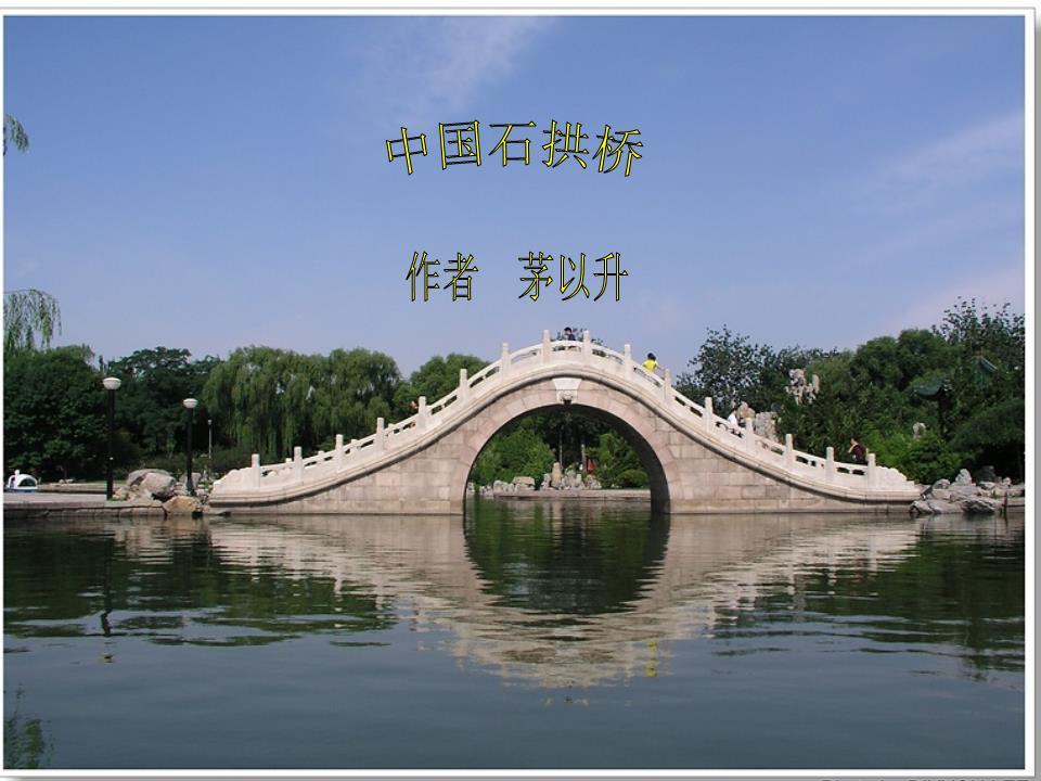 中国石拱桥 综述.ppt