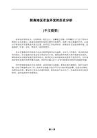 陕南地区农业开发的历史分析.pdf