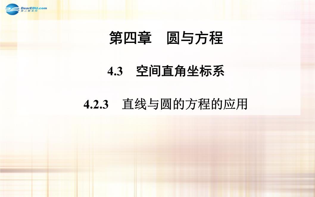 【金版学案】高中数学 4.2-4.2.3直线与圆的方程的 新