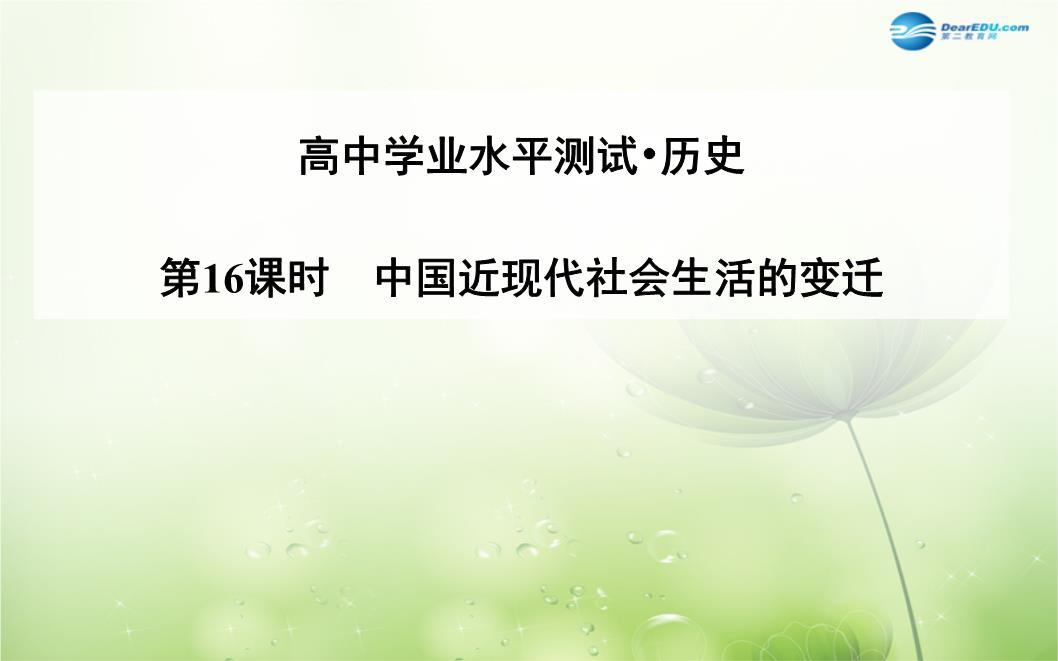 第16课时 中国近现代社会生活的变迁课件.