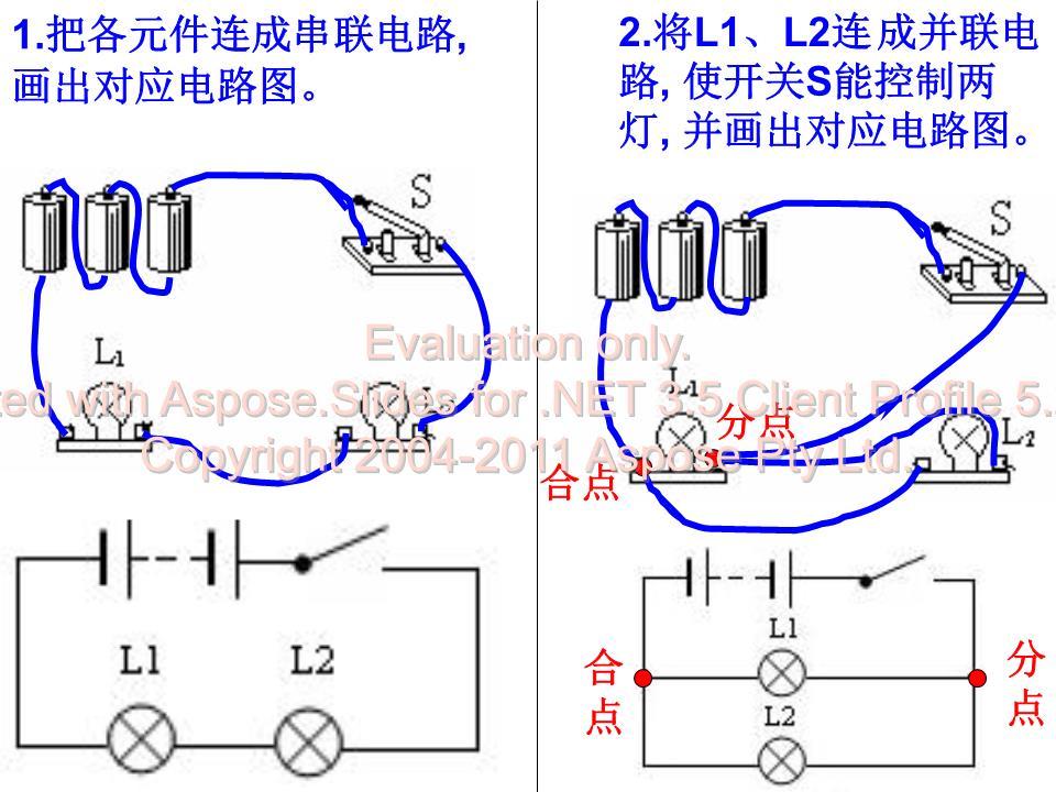 电路图画法小结2.ppt