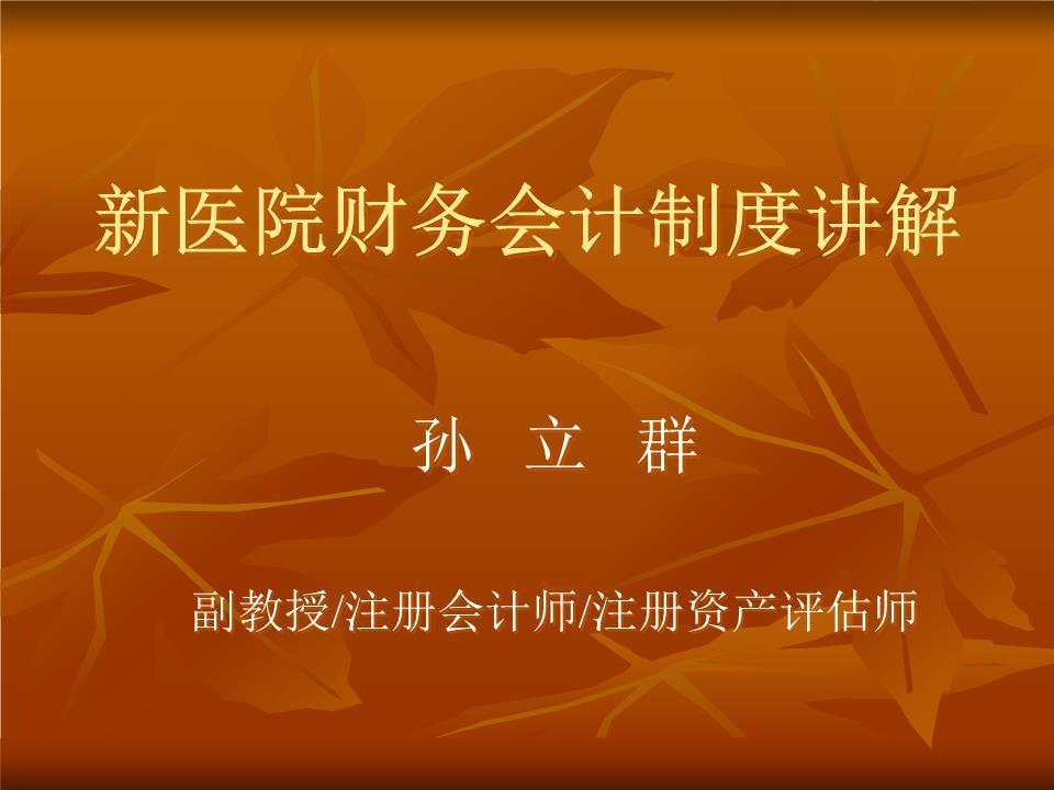 新医院财务会计制度.ppt