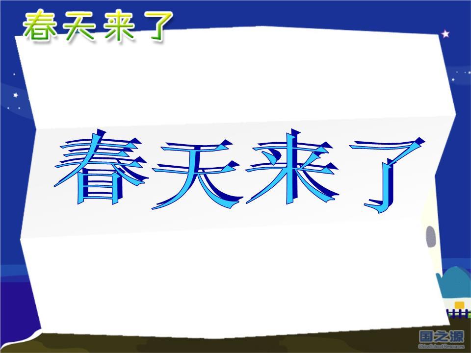 王惠语言《春天来了》.ppt