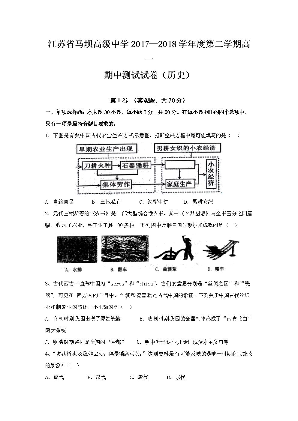 江苏省马坝高级中学2017-2018学期教案下学年高一速度物理高中图片
