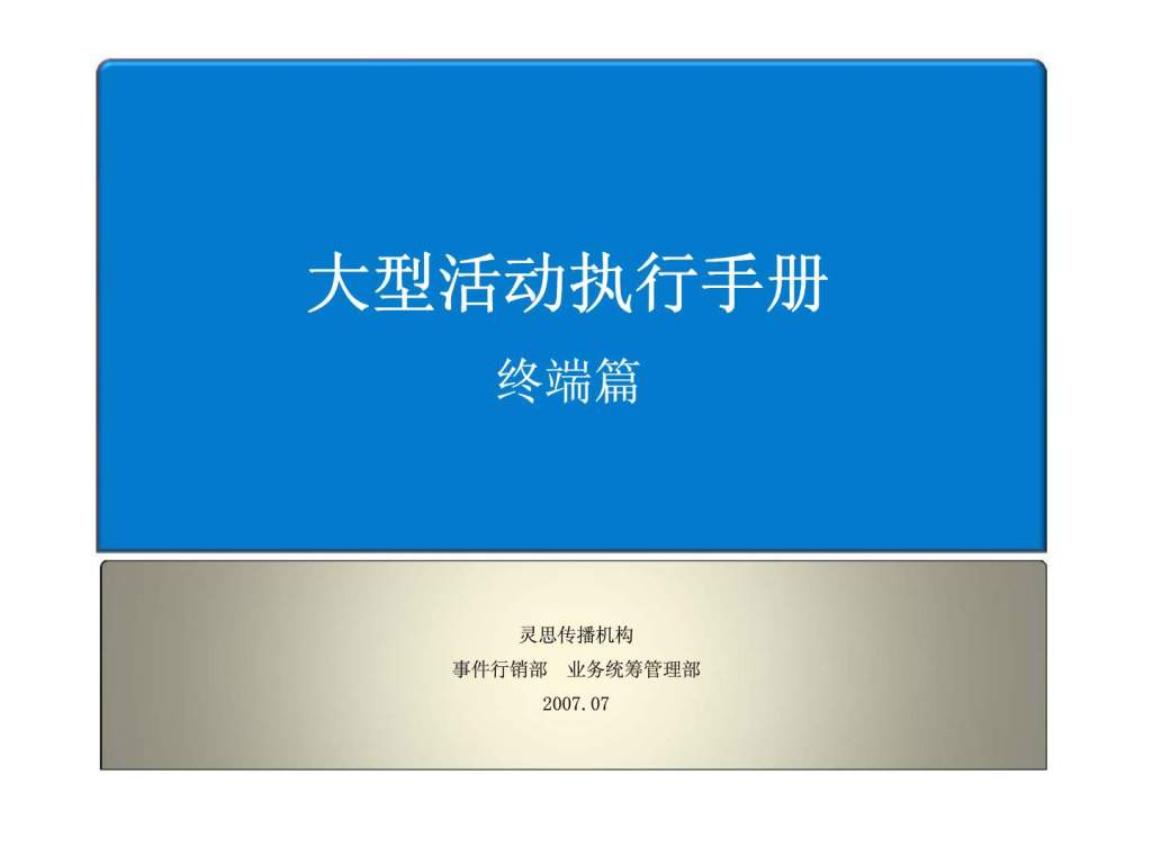 大型活动执行手册-课件篇PPT有关终端.ppt培训民族文化的教案图片