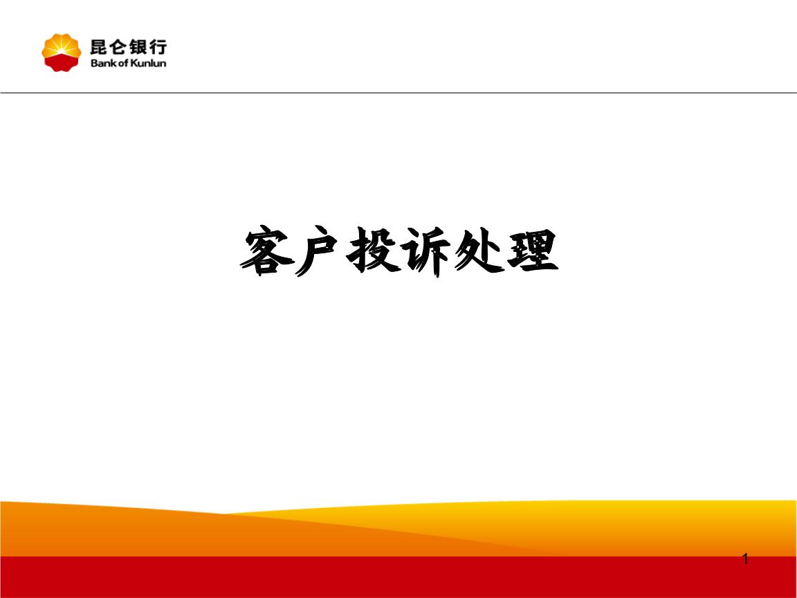 银行培训课件:客户投诉处理.ppt
