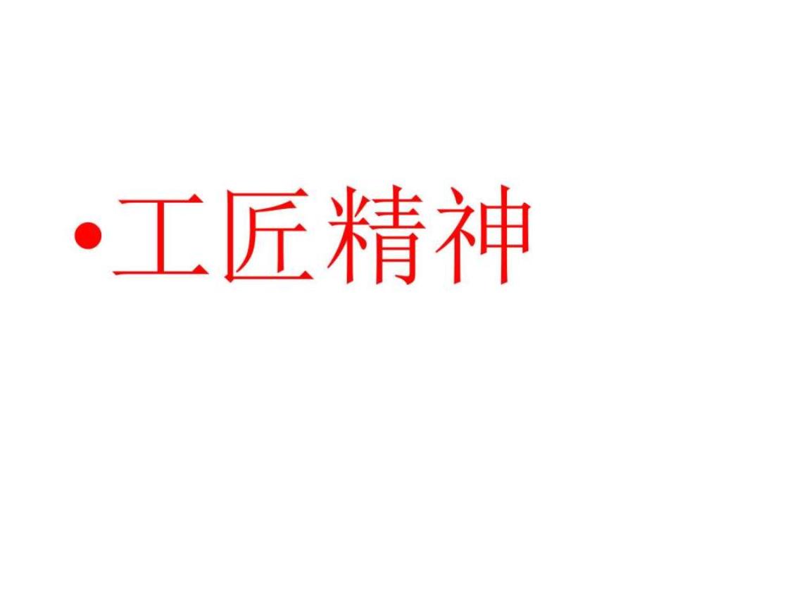 高三作文工匠精神ppt培训课件.ppt