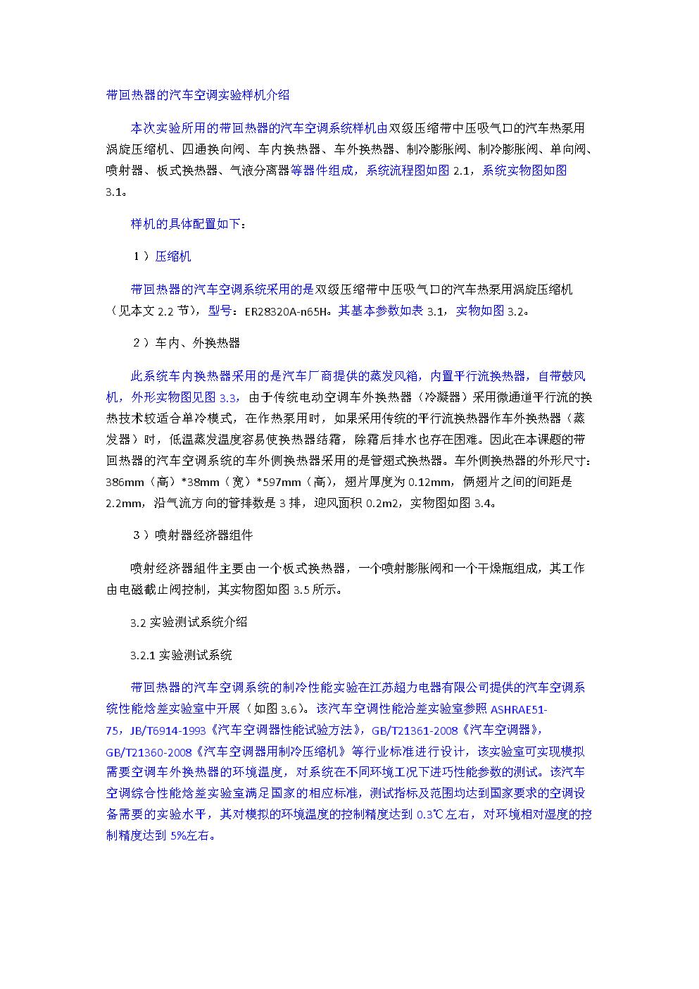 电动汽车低温热泵型空调系统实验研究与分析-殷海艳.
