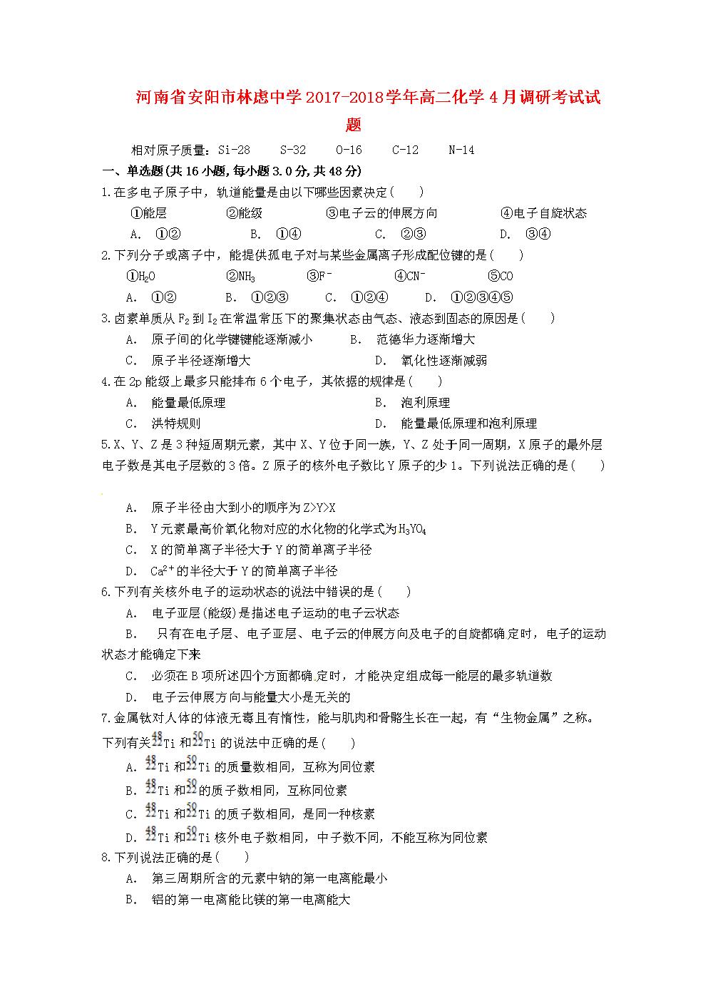 河南省安阳市林虑中学2017-2018学年高二化学4月调研考试试.doc