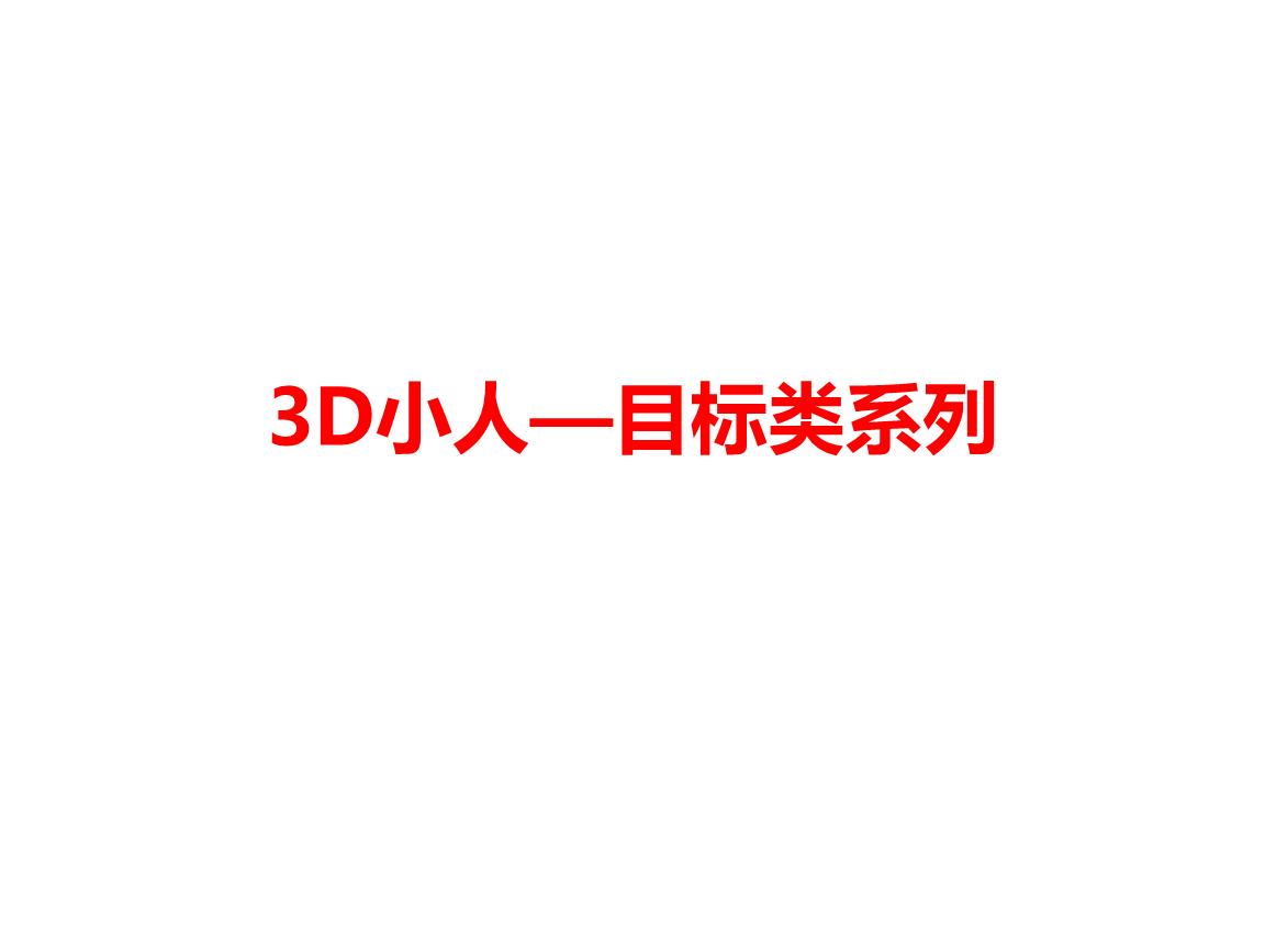 ppt图表 3d小人目标问号 37张.pptx