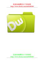 工具文件夹图标下载.doc
