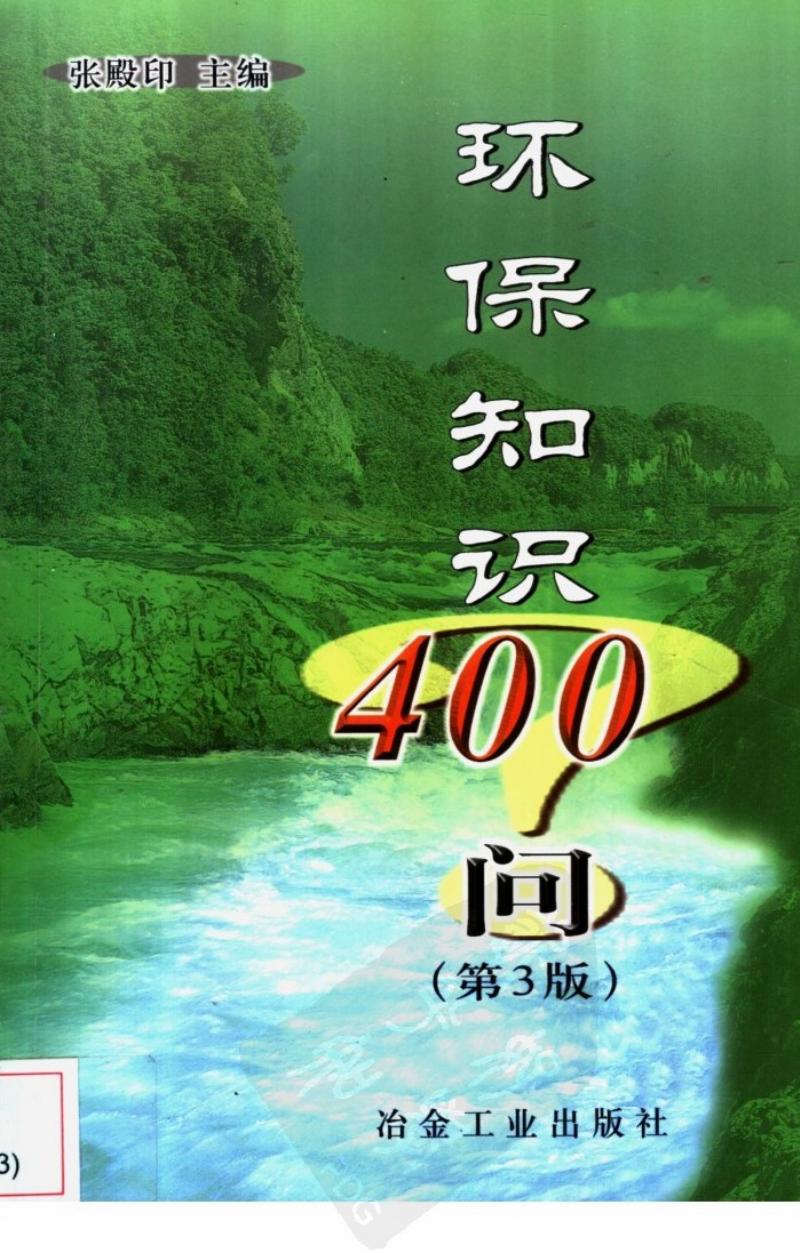 《环保知识400问 第三版》张殿印 主编.pdf