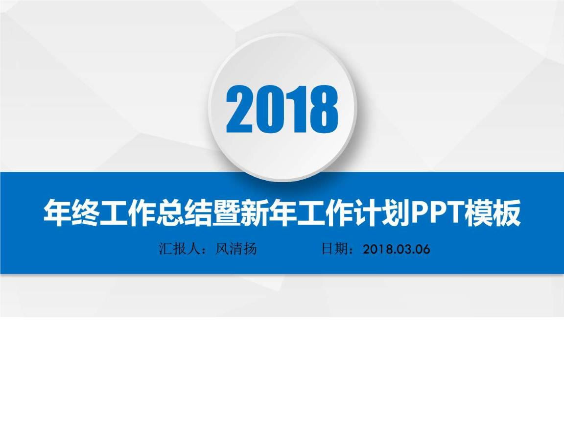 2018最新动态天猫淘宝电商平台年终总结暨新年工作展望.ppt