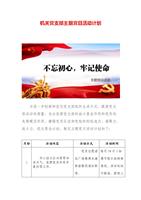2019年机关党支部主题党日活动计划.docx