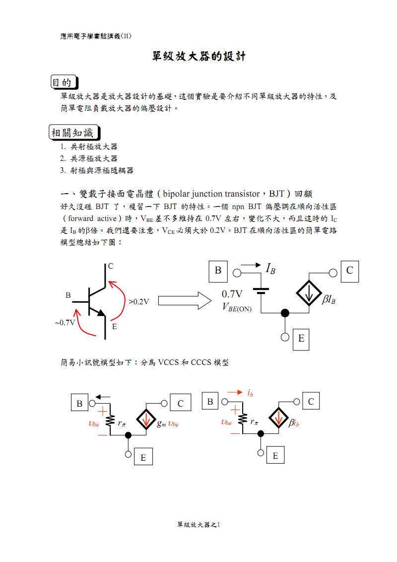单级放大器之4  应用电子学实验讲义(ii)  图(a) 为放大器的等效电路