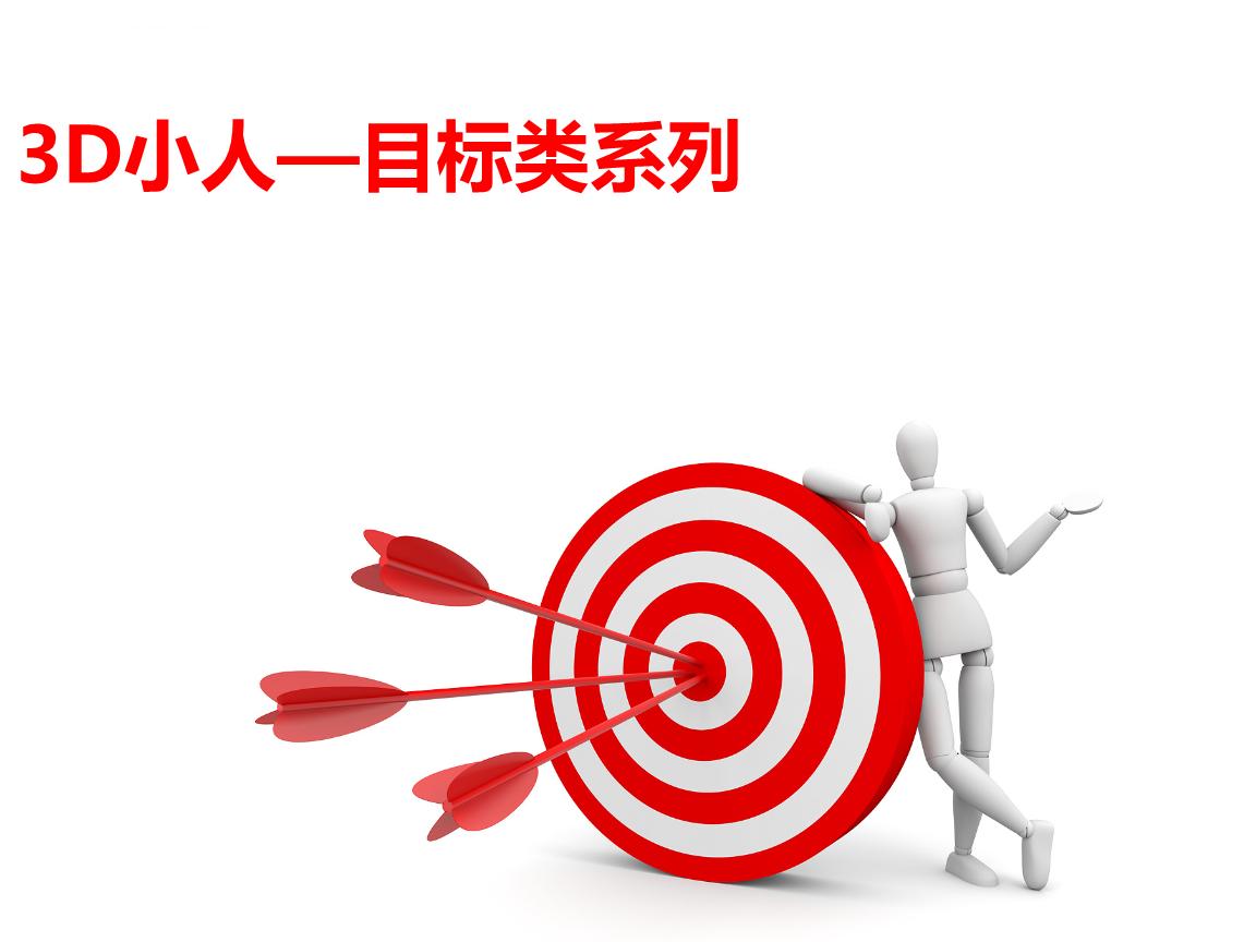 极品素材 3d小白人 完整版ppt培训课件.ppt
