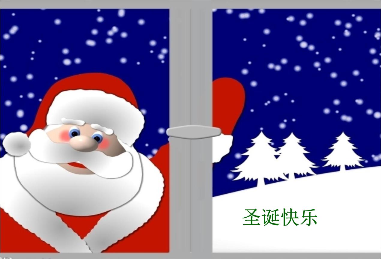 圣诞节美图素材课件.ppt