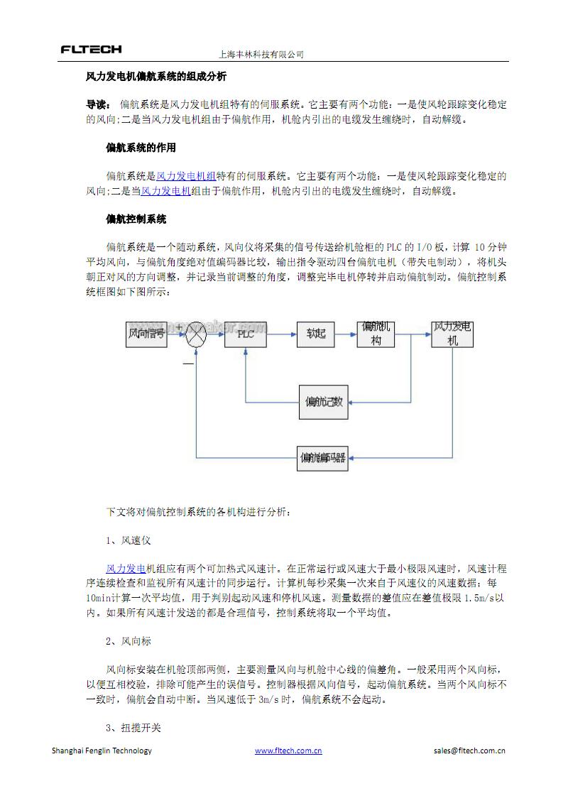 上海丰林科技有限公司           图3 软启动器的接线