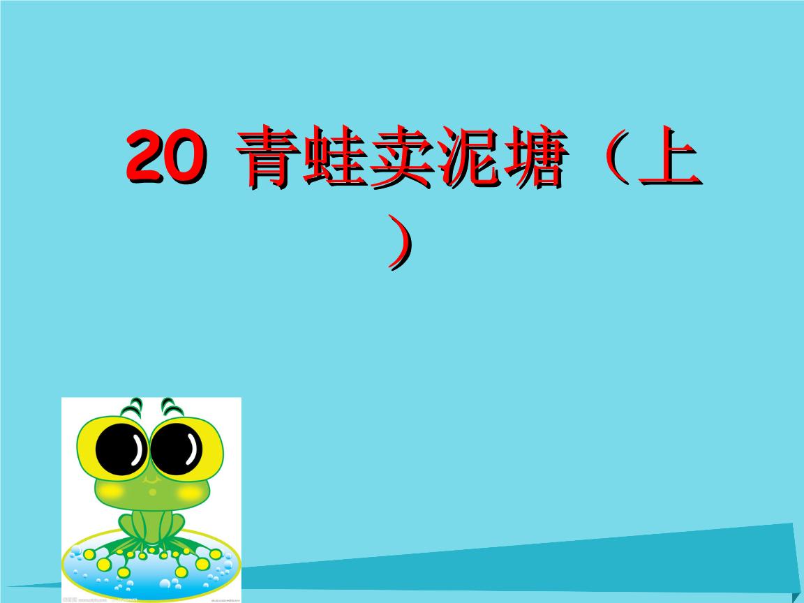 《2017春二年级语文上册第21课青蛙卖泥塘上课件鄂教版.ppt》