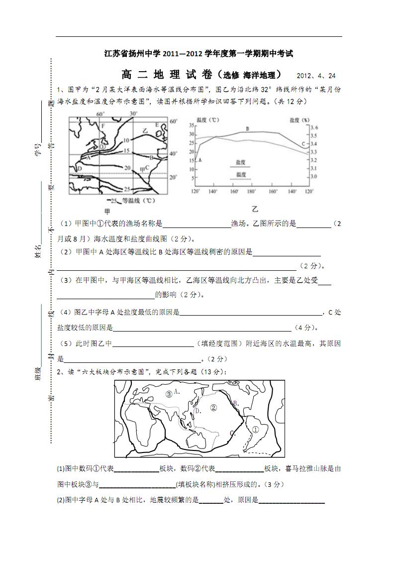 (10 分)                        (1)a ,b 两处的海底地形名称